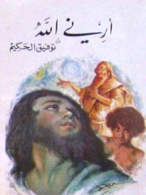 cover image of ارنى الله