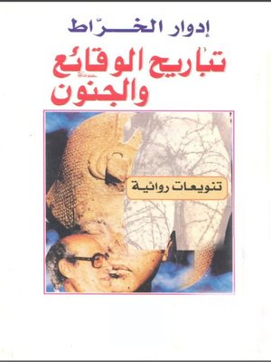 cover image of تباريح الوقائع والجنون