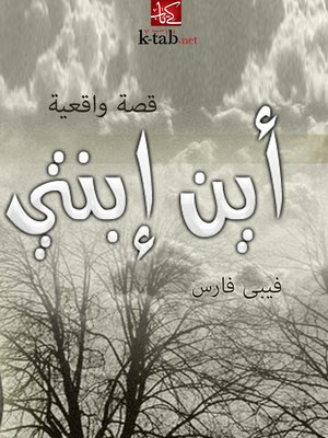 cover image of أين ابنتي ؟