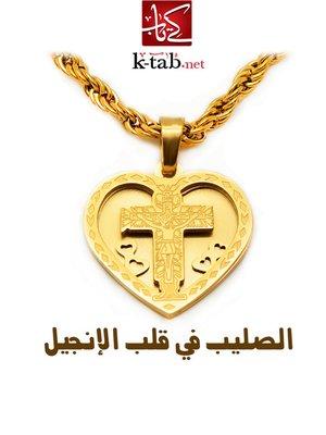 cover image of الصليب في قلب الإنجيل