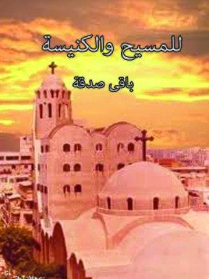 cover image of للمسيح والكنيسة