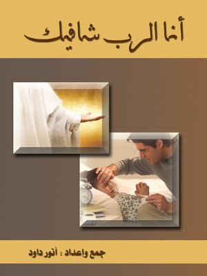 cover image of أنا الرب شافيك