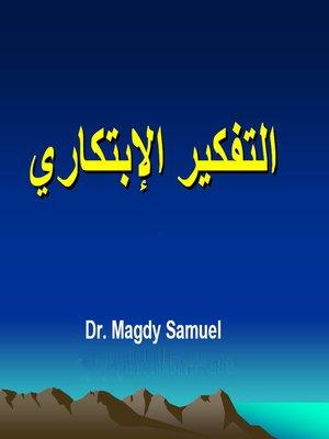 cover image of التفكير الابتكارى