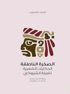cover image of الصخرة الناطقة ... الحكايات الشعبية لقبيلة الشيروكي
