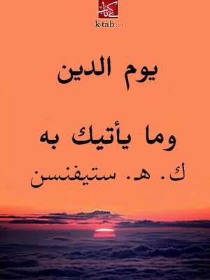 cover image of يوم الدين وما يأتيك به