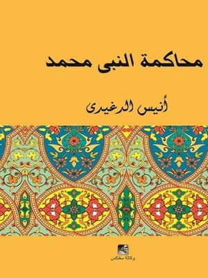 cover image of محاكمة النبي محمد