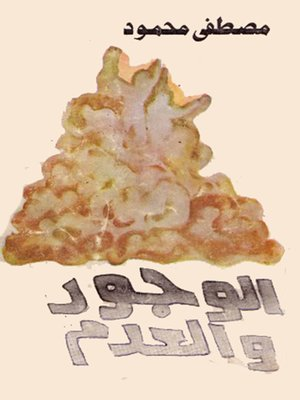 cover image of بحث فى الوجود و العدم