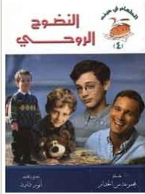 cover image of النضوج الروحي