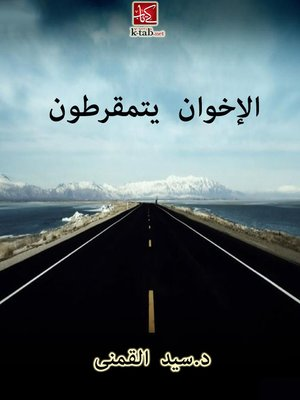 cover image of الإخوان يتمقرطون