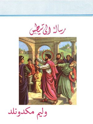 cover image of رسالة الي تيطس