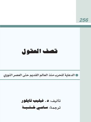 cover image of قصف العقول