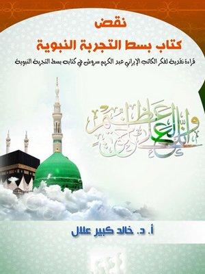 cover image of نقض كتاب بسط التجربة النبوية
