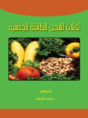 cover image of أكلات لشحن الطاقة الجنسية