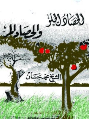 cover image of الحصاد الحلو و الحصاد المر