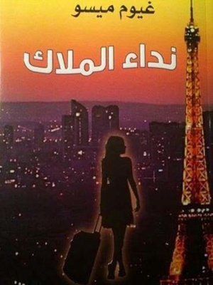 cover image of نداء الملاك