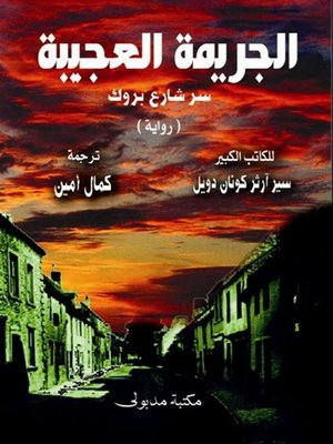 cover image of جبابرة الإجرام