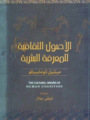cover image of الاصول الثقافية للمعرفة البشرية