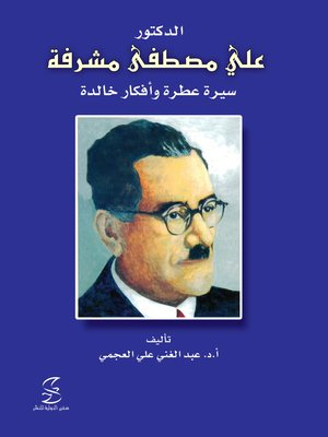 cover image of الدكتور علي مصطفي مشرفة