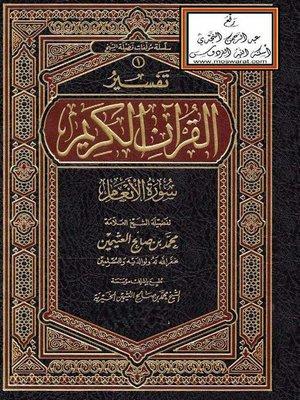 cover image of تفسير القرآن الكريم سورة الأنعام