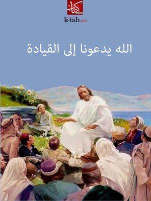 cover image of الله يدعونا الى القيادة