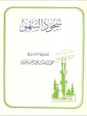 cover image of رسالة في سجود السهو