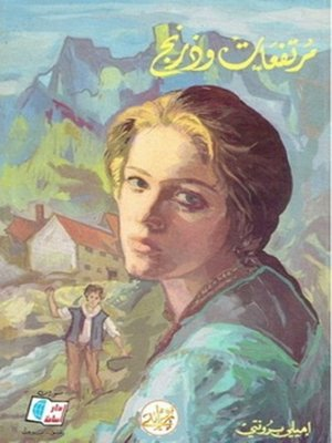 cover image of مرتفعات وذرنج