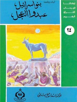 cover image of أطفالنا فى رحاب القرآن الكريم - بنو إسرائيل عبدوا العجل