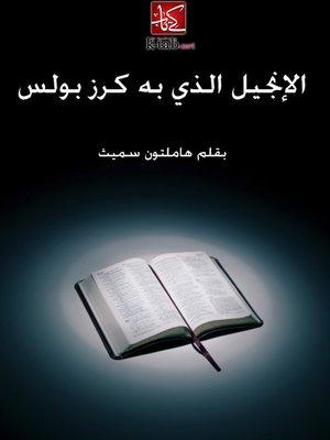 cover image of الإنجيل الذي به كرز بولس