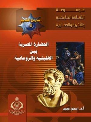 cover image of الحضارة المصرية بين الهلينية و الرومانية