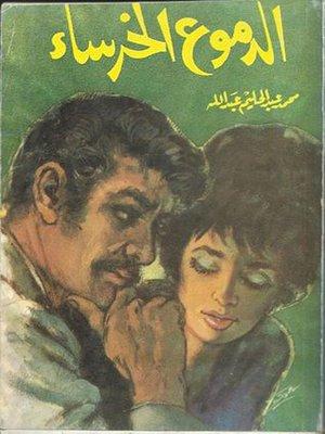 cover image of الدموع الخرساء