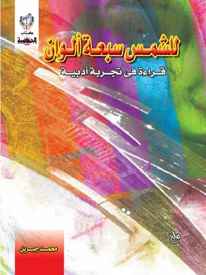cover image of للشمس سبعة ألوان