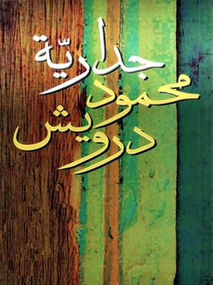 cover image of جدارية