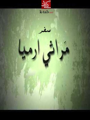 cover image of سفر مراثى ارميا