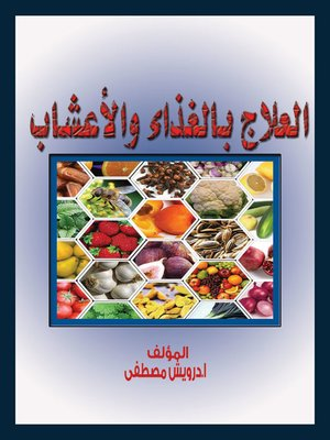 cover image of العلاج بالغذاء و الأعشاب