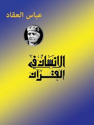 cover image of الإنسان في القرآن الكريم