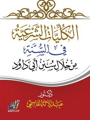 cover image of الكليات الشرعية في السنة من خلال سنن أبي داود