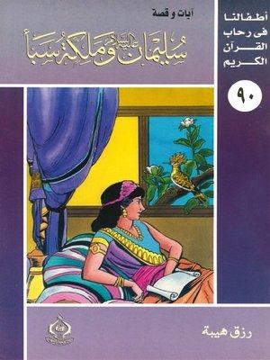 cover image of أطفالنا فى رحاب القرآن الكريم - (90)سليمان عليه السلام وملكة سبأ