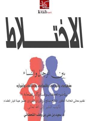 cover image of الاختلاط بين الرجال والنساء