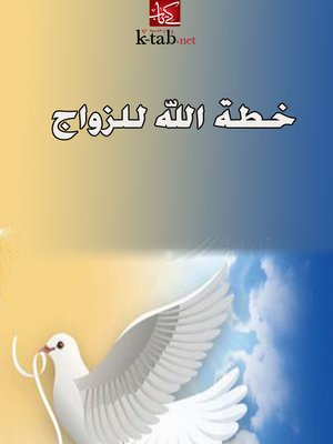 cover image of خطة الله للزواج