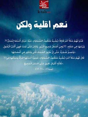 cover image of نعم اقلية ولكن
