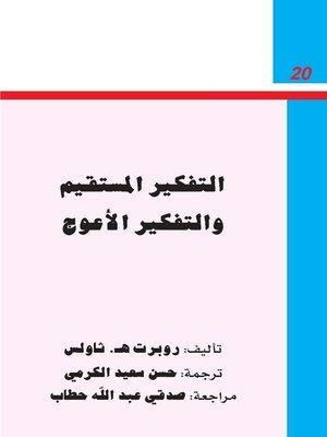 cover image of التفكير المستقيم والتفكير الأعوج