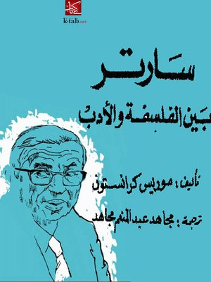 cover image of سارتر بين الفلسفة و الأدب