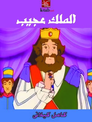 cover image of الملك عجيب