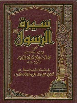 cover image of بداية سيرة الرسول (صلى الله عليه وسلم)