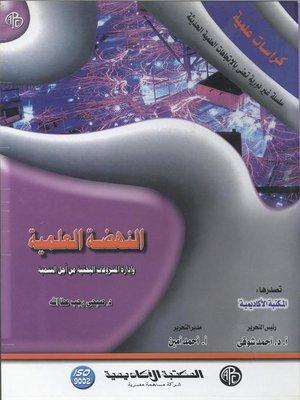 cover image of النهضة العلمية و إدارة المشروعات البحثية من أجل التنمية