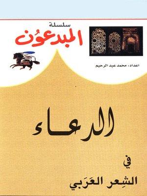 cover image of سلسلة المبدعون - الدعاء في الشعر العربي