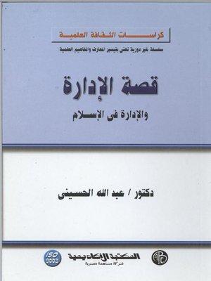 cover image of قصة الإدارة و الإدارة في الاسلام