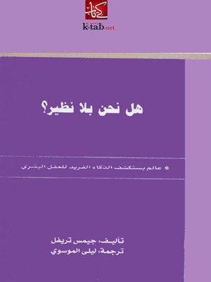 cover image of هل نحن بلا نظير ؟