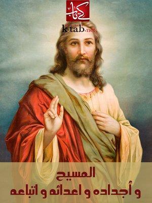 cover image of المسيح و أجداده و اعدائه و اتباعه
