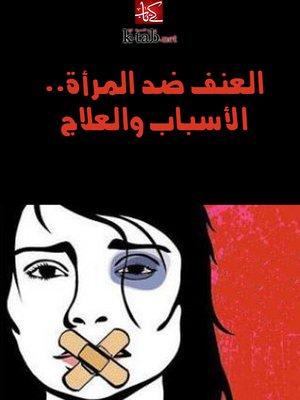 cover image of العنف ضد المرأة.. الأسباب والعلاج
